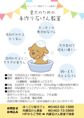soapws1712_l